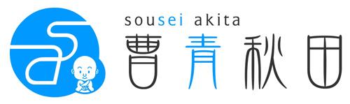 souseiakita